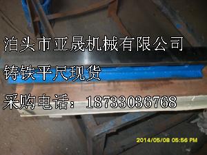 铸铁平尺使用说明